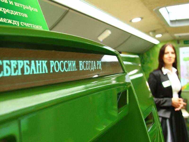 Что делать если Сбербанк России нарушил ваши права?