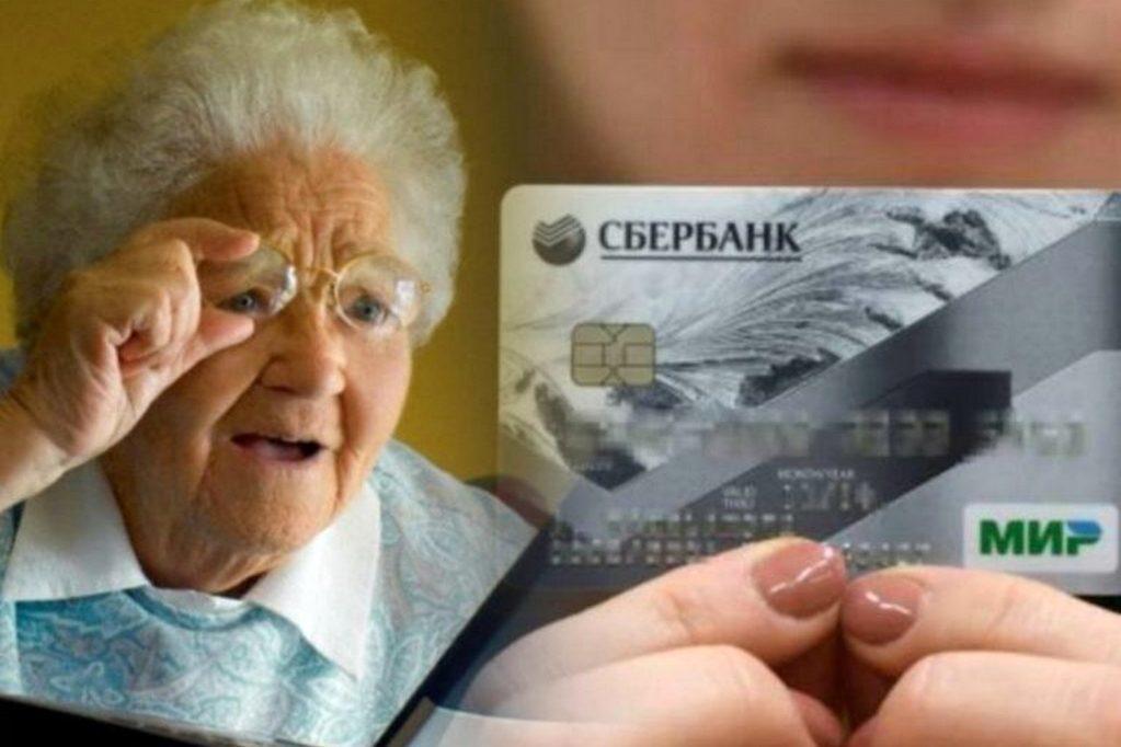 Обязательна ли для пенсионеров карта МИР
